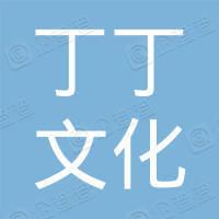 南京丁丁文化发展有限公司