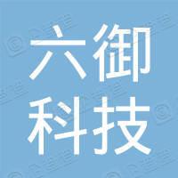 重庆六御科技有限公司