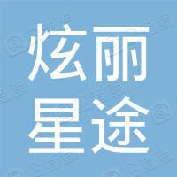 沈阳炫丽星途文化传媒有限公司