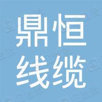 河北鼎恒线缆有限公司