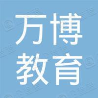 丹东市万博教育信息咨询有限公司
