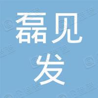 沈阳磊见发科技有限公司