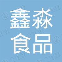 长春市鑫淼食品有限公司
