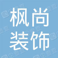 沈阳枫尚装饰工程有限公司