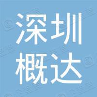 深圳市概达资本管理有限公司