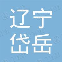 辽宁岱岳新能源科技有限公司