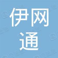 福建省伊网通信息科技有限公司