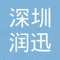 深圳润迅云计算合伙企业(有限合伙)