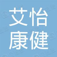吉林省艾怡康健生物科技有限公司