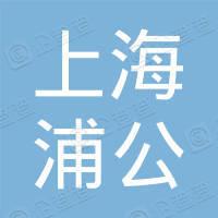 上海浦公商务服务有限公司