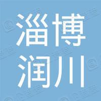 淄博润川新能源有限公司