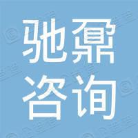 驰鼐咨询(大连)有限公司