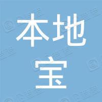 深圳本地宝社区服务有限公司