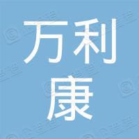 四川万利康医药科技有限公司