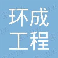沈阳环成工程有限公司沈阳第一分公司