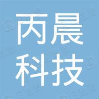 沈阳丙晨科技有限公司