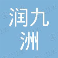 庄河润九洲商务国际旅行社有限公司