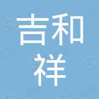 吉和祥(大连)建筑安装工程有限公司