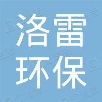 沈阳洛雷环保科技有限公司