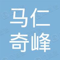 安徽马仁奇峰文化旅游股份有限公司