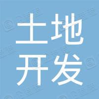 平潭综合实验区土地开发集团有限公司