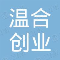 宁波梅山保税港区温合创业投资合伙企业(有限合伙)