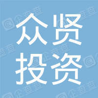 广东众贤投资合伙企业(有限合伙)