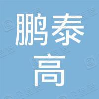深圳市鹏泰高机电有限公司