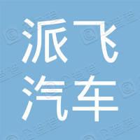 派飞(沈阳)汽车科技有限公司