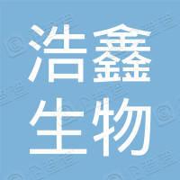 大连浩鑫生物科技有限公司