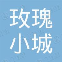 辽宁玫瑰小城文化产业有限公司