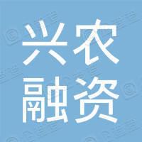 重庆市奉节县兴农融资担保有限责任公司
