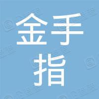 金手指家政服务管理(辽宁)有限公司