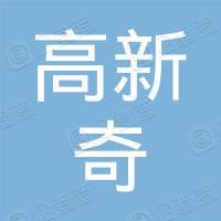 深圳市高新奇科技集团