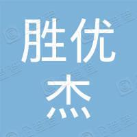 沈阳胜优杰教育咨询有限公司
