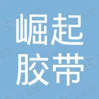 深圳市崛起胶带有限公司