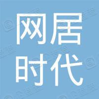 四川网居时代科技有限公司
