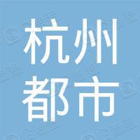 杭州都市高速公路有限公司
