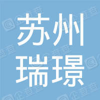 苏州瑞璟创业投资企业(有限合伙)