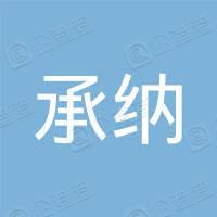 黑龙江省建三江农垦承纳机电设备维修有限公司