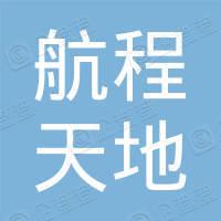 郑州航空港区航程天地置业有限公司