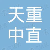 天津天重中直科技工程有限公司