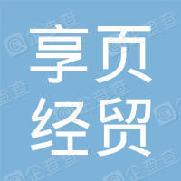 长春市享页经贸有限公司