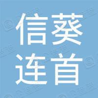 上海信葵连首投资管理中心(有限合伙)