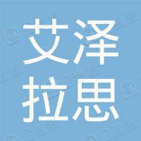 绍兴上虞艾泽拉思投资管理合伙企业(有限合伙)