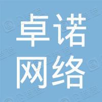 长春卓诺网络科技有限公司