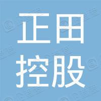 正田控股集团有限公司