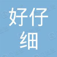 深圳好仔细摄影服务有限公司