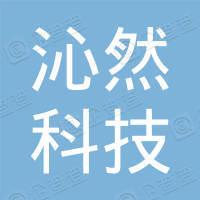 吉林省沁然科技有限公司