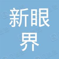 重庆新眼界百货有限公司